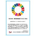 """麝香重機建設""""SDGs""""宣言"""