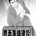 【マンガ】麝香重機建設の歴史が読める!